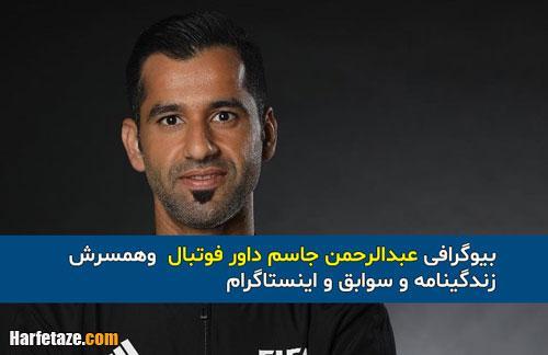 بیوگرافی عبدالرحمن جاسم داور فوتبال و همسرش + زندگینامه و اینستاگرام