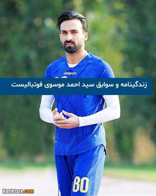 همسر احمد موسوی فوتبالیست کیست