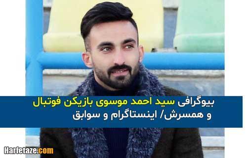 بیوگرافی احمد موسوی بازیکن فوتبال و همسرش + زندگینامه و اینستاگرام