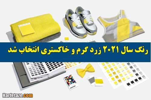 رنگ سال 2021 - 1400 زرد گرم و خاکستری و لیمویی انتخاب شد + مشخصات
