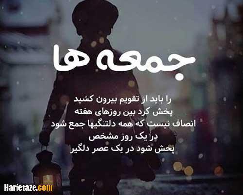 جملات عاشقانه غمگین روز جمعه دلتنگی