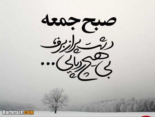 عکس پروفایل روز جمعه دلتنگی و تنهایی غمگین