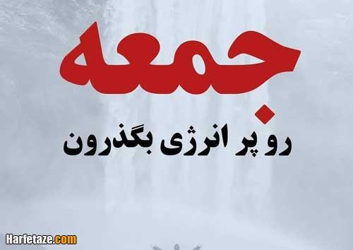 عکس دلتنگی برای امام زمان در روز جمعه