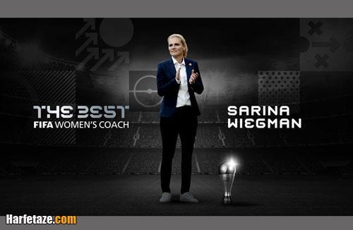 سارینا ویگمن بهترین مربی زنان سال 2020 جهان