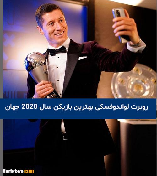 روبرت لواندوفسکی بهترین بازیکن فیفا سال 2020 جهان