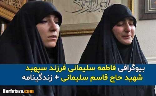 بیوگرافی و عکس های فاطمه سلیمانی فرزند شهید حاج قاسم سلیمانی و همسرش + زندگینامه