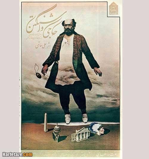 بیوگرافی بازیگران فیلم حاجی واشنگتن با عکس و اسامی +داستان