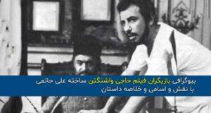 داستان و بیوگرافی بازیگران فیلم حاجی واشنگتن با عکس و اسامی