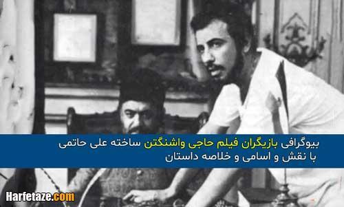 بیوگرافی بازیگران فیلم حاجی واشنگتن با عکس و اسامی +داستان و زمان پخش