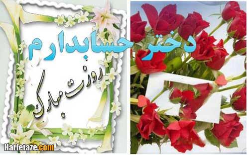 متن ادبی و اشعار تبریک روز حسابدار به دخترم