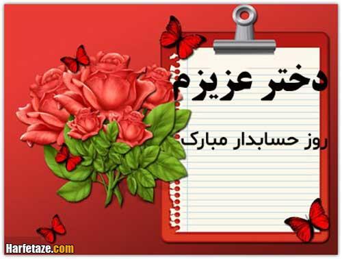 متن ادبی تبریک روز حسابدار به دخترم 99 + عکس نوشته دختر حسابدارم روزت مبارک