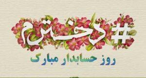 متن ادبی تبریک روز حسابدار به دخترم + عکس دختر حسابدارم روزت مبارک ۹۹
