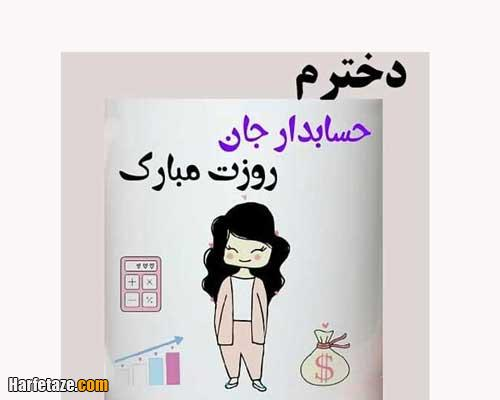 متن ادبی تبریک روز حسابدار به دخترم + عکس دختر حسابدارم روزت مبارک 99