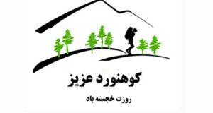 عکس نوشته و متن تبریک روز جهانی کوهستان و کوهنورد + عکس پروفایل