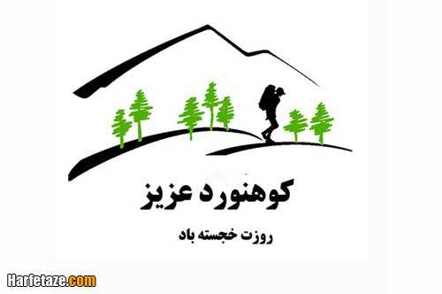 پیام و متن ادبی تبریک روز جهانی کوهستان و کوهنورد و کوهنوردی + عکس نوشته