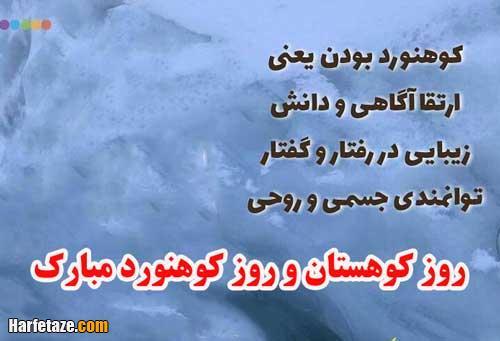 پیام و متن ادبی تبریک روز جهانی کوهستان و کوهنورد و کوهوردی + عکس نوشته