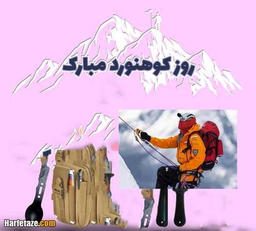 تبریک روز جهانی کوهستان و کوهنورد به پدر