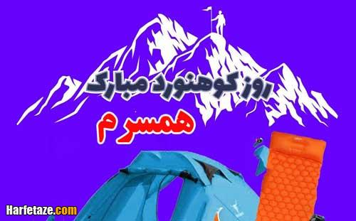 عکس نوشته تبریک روز کوهستان و کوهنورد به همسر