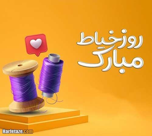 عکس نوشته تبریک روز خیاط و خیاطی
