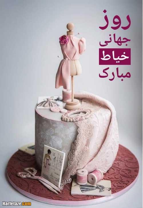 عکس و متن تبریک روز خیاط به خواهر