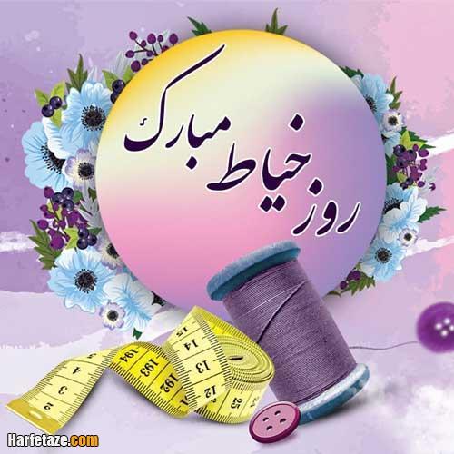پیام و متن ادبی تبریک روز خیاط با عکس نوشته زیبا + عکس خیاط جان روزت مبارک