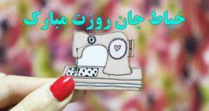 عکس نوشته پروفایل و متن تبریک روز خیاط