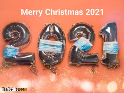 عکس و متن تبریک کریسمس 2021 به همکار و دوست صمیمی