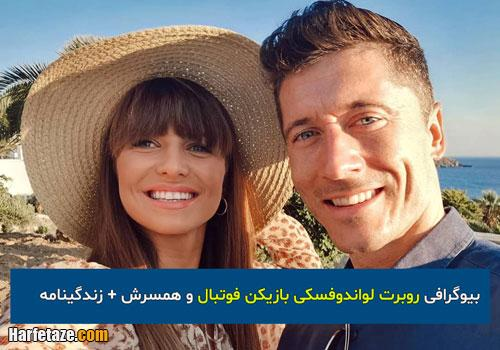 بیوگرافی روبرت لواندوفسکی بازیکن فوتبال و همسرش + زندگینامه