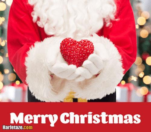 عکس نوشته تبریک عاشقانه کریسمس مبارک