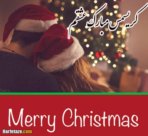 پیام و متن تبریک کریسمس به همسر 2021 + عکس نوشته عشقم کریسمس مبارک