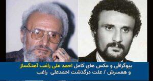 بیوگرافی و علت مرگ احمد علی راغب آهنگساز سرودهای انقلابی