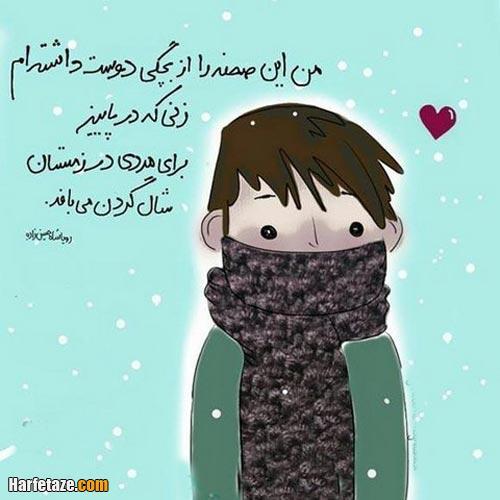 عکس نوشته عاشقانه زمستانی 99