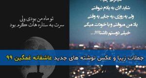جملات زیبا و عکس نوشته های جدید عاشقانه غمگین ۹۹