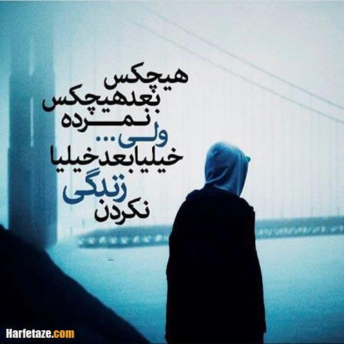 عکس نوشته و پیام عاشقانه غمگین