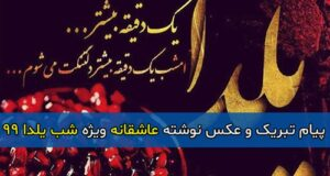 پیام تبریک و عکس نوشته عاشقانه ویژه شب یلدا ۹۹