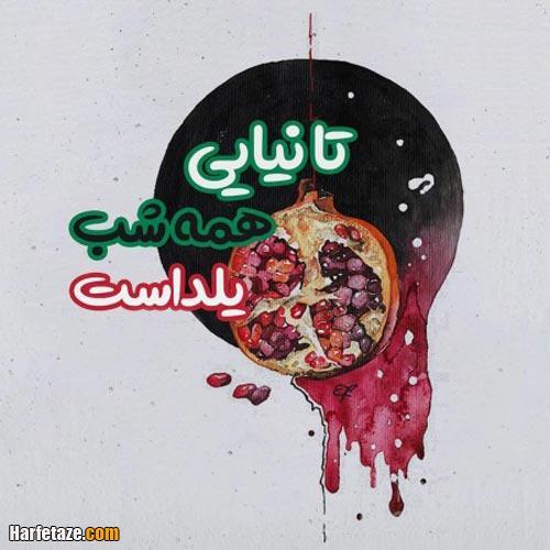 عکس نوشته عاشقانه تبریک شب یلدا 99