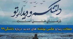 جملات زیبا و عکس نوشته های جدید درباره دلتنگی ۹۹