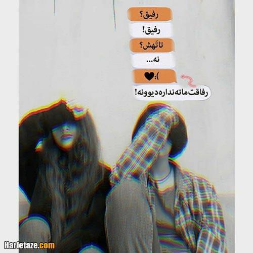 عکس نوشته دوست صمیمی دختر 99