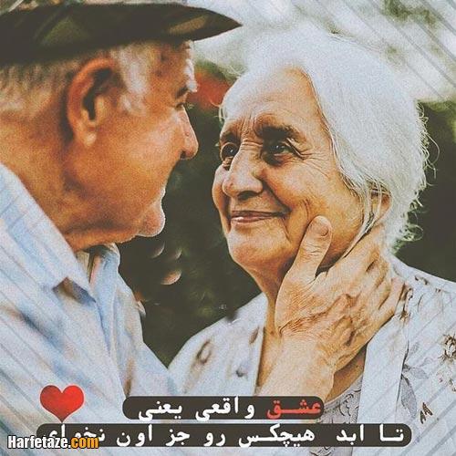 عکس نوشته عشق واقعی ویژه 99