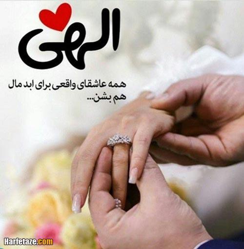 عکس نوشته درباره ازدواج 99