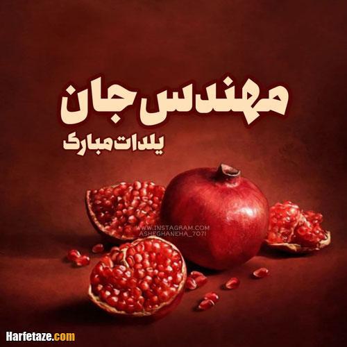 تبریک شب یلدا به معلم و استاد و مربی و دوست صمیمی + عکس نوشته