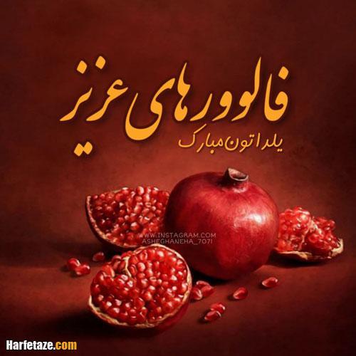 تبریک شب یلدا به معلم و استاد و فالورها