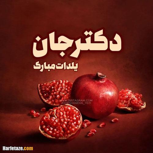 عکس و متن تبریک شب یلدا به دکتر و پزشک