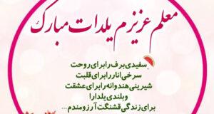 متن تبریک شب یلدا به معلم و استاد و مربی و رفیق + عکس نوشته