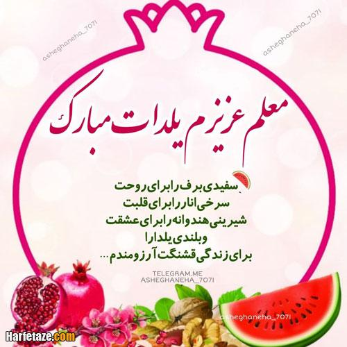متن تبریک شب یلدا به معلم و استاد و مربی و رفیق صمیمی 99 + عکس نوشته