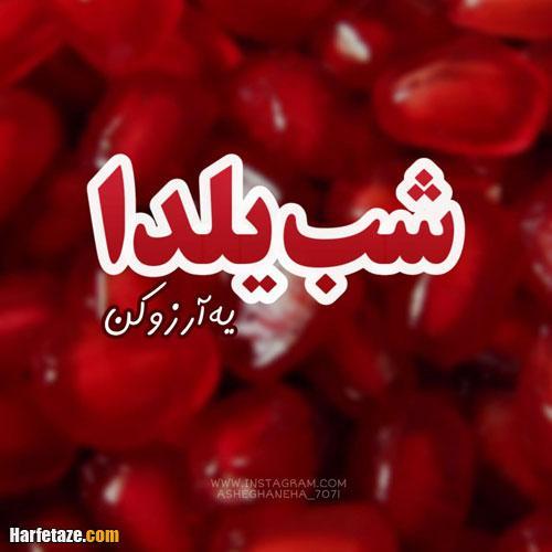 عکس نوشته یلدا یه آروز کن