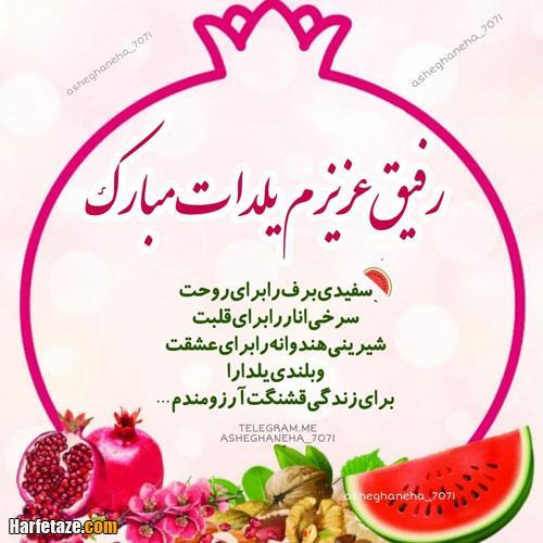 عکس نوشته یلدات مبارک رفیق جان