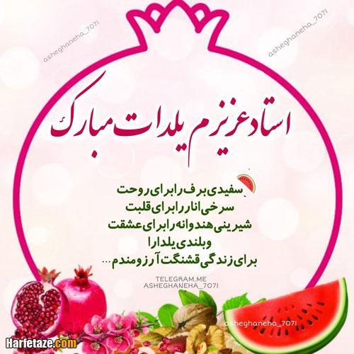 عکس و متن تبریک شب یلدا به معلم آنلاین