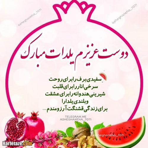 عکس دوست عزیزک یلدات مبارک