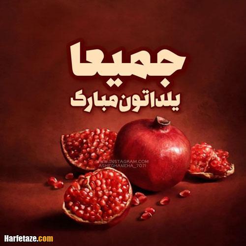 تبریک ادبی و رسمی شب یلدا